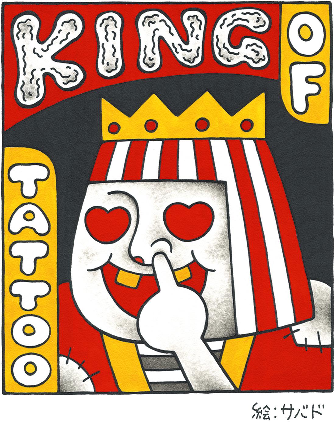 KING OF TATTOO 2020